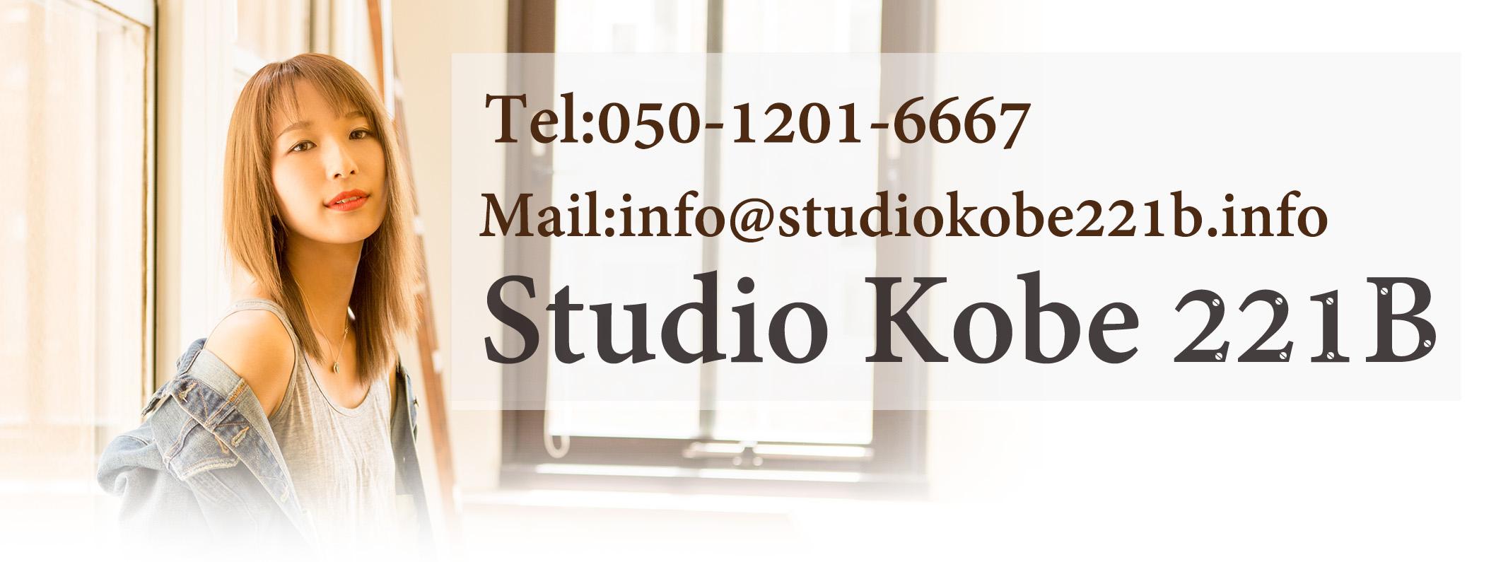 スタジオ神戸221B