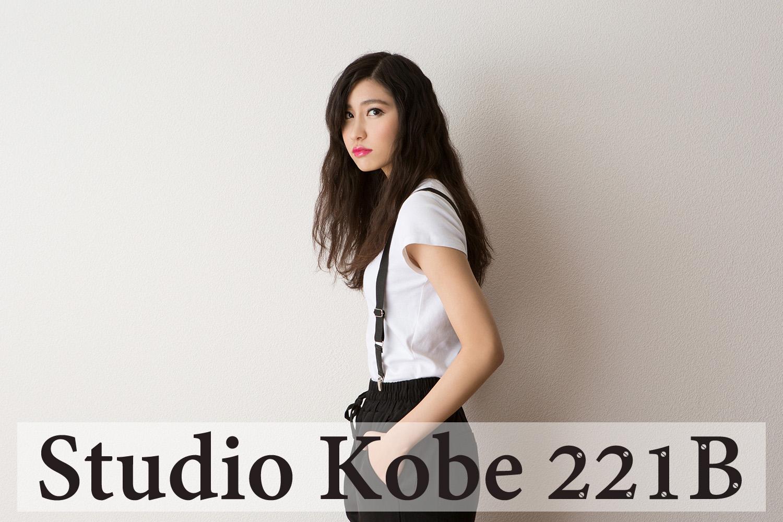 神戸三宮撮影スタジオ